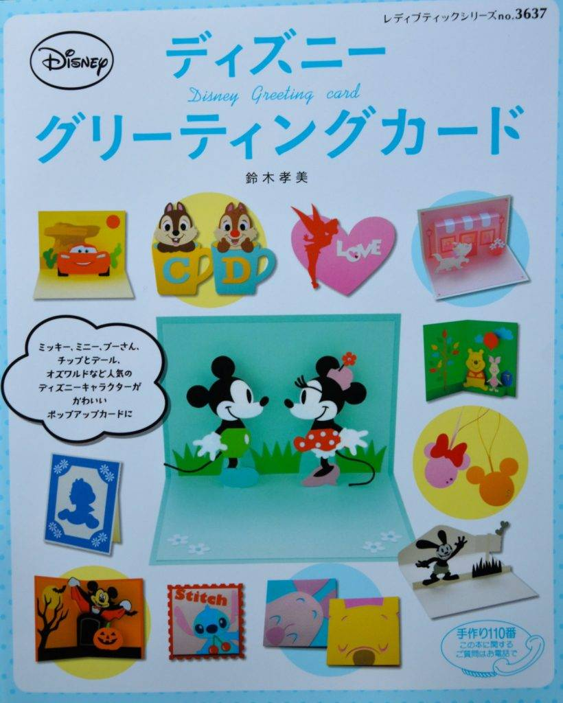 disney greeting card by takami suzuki
