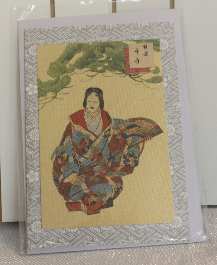 vintage geisha greeting gift card example