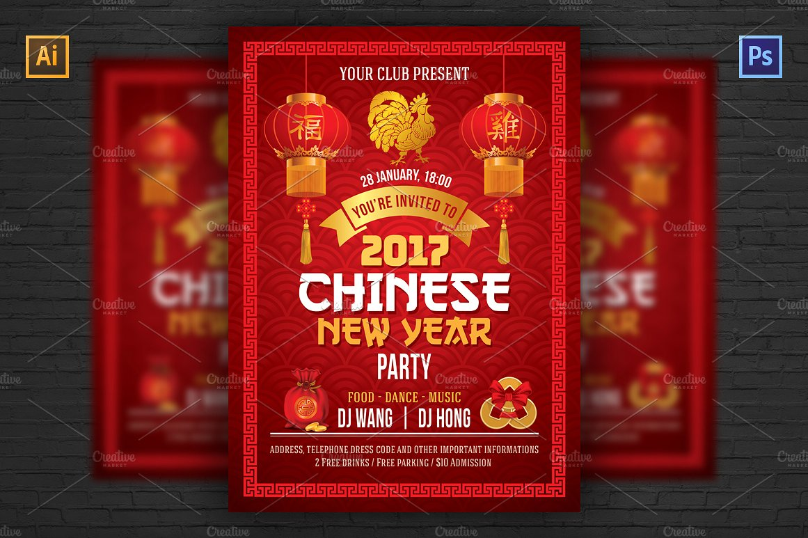 red chinese new year party announcement example