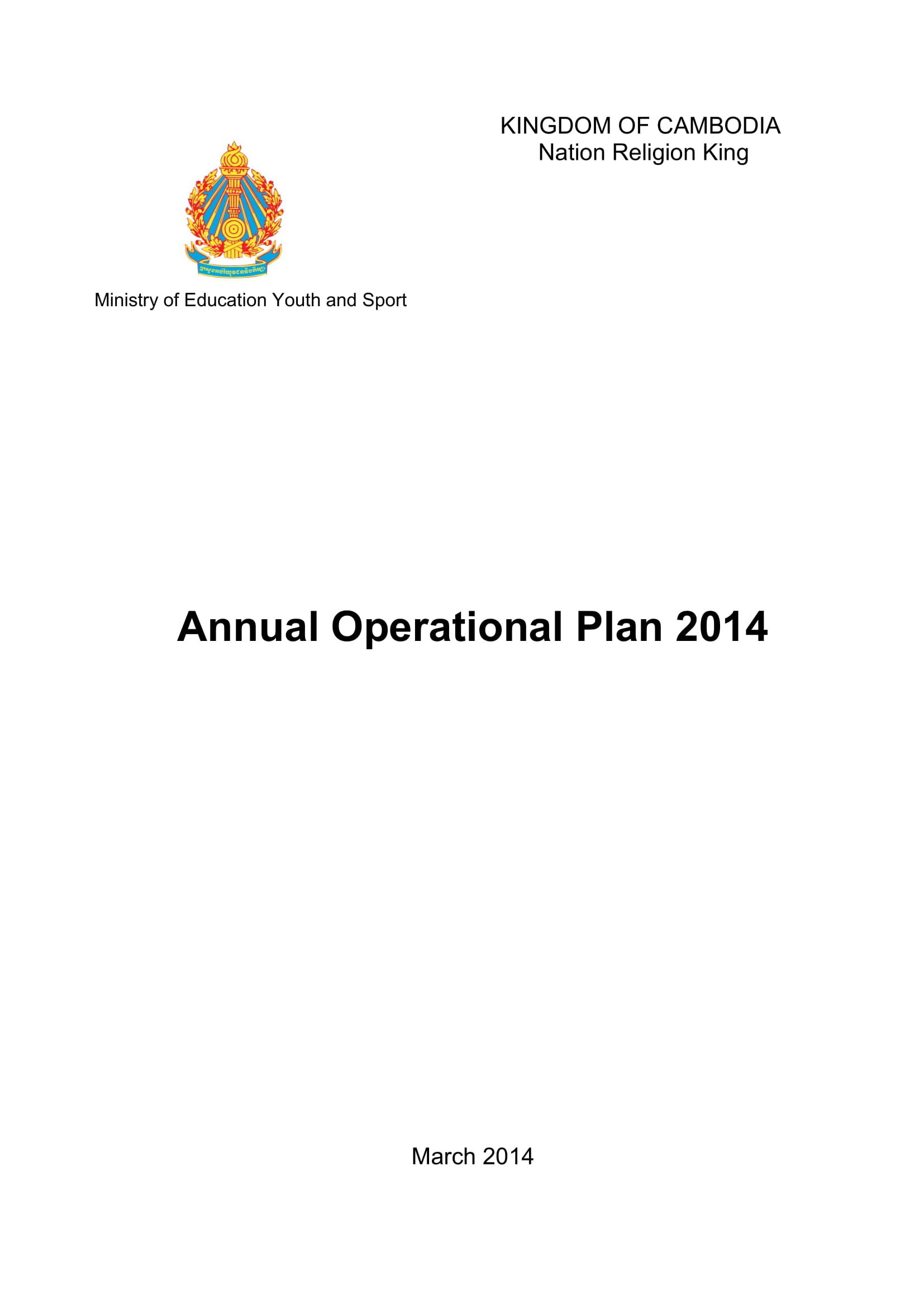 annual operational plan example1