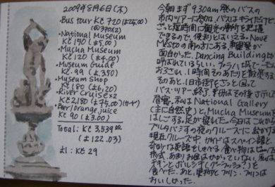 japanese expense notes