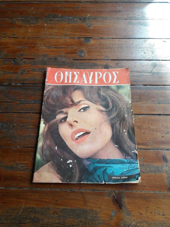 vintage greek luxury lifestyle magazine example