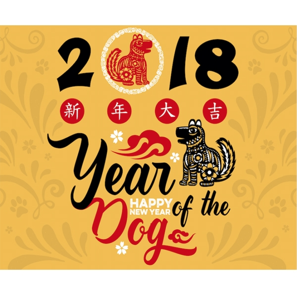 2018 year of the dog poster