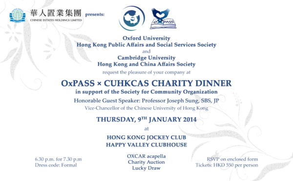 oxford university and cambridge university charity dinner invitation