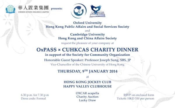 Oxford University and Cambridge University Charity Dinner Invitation