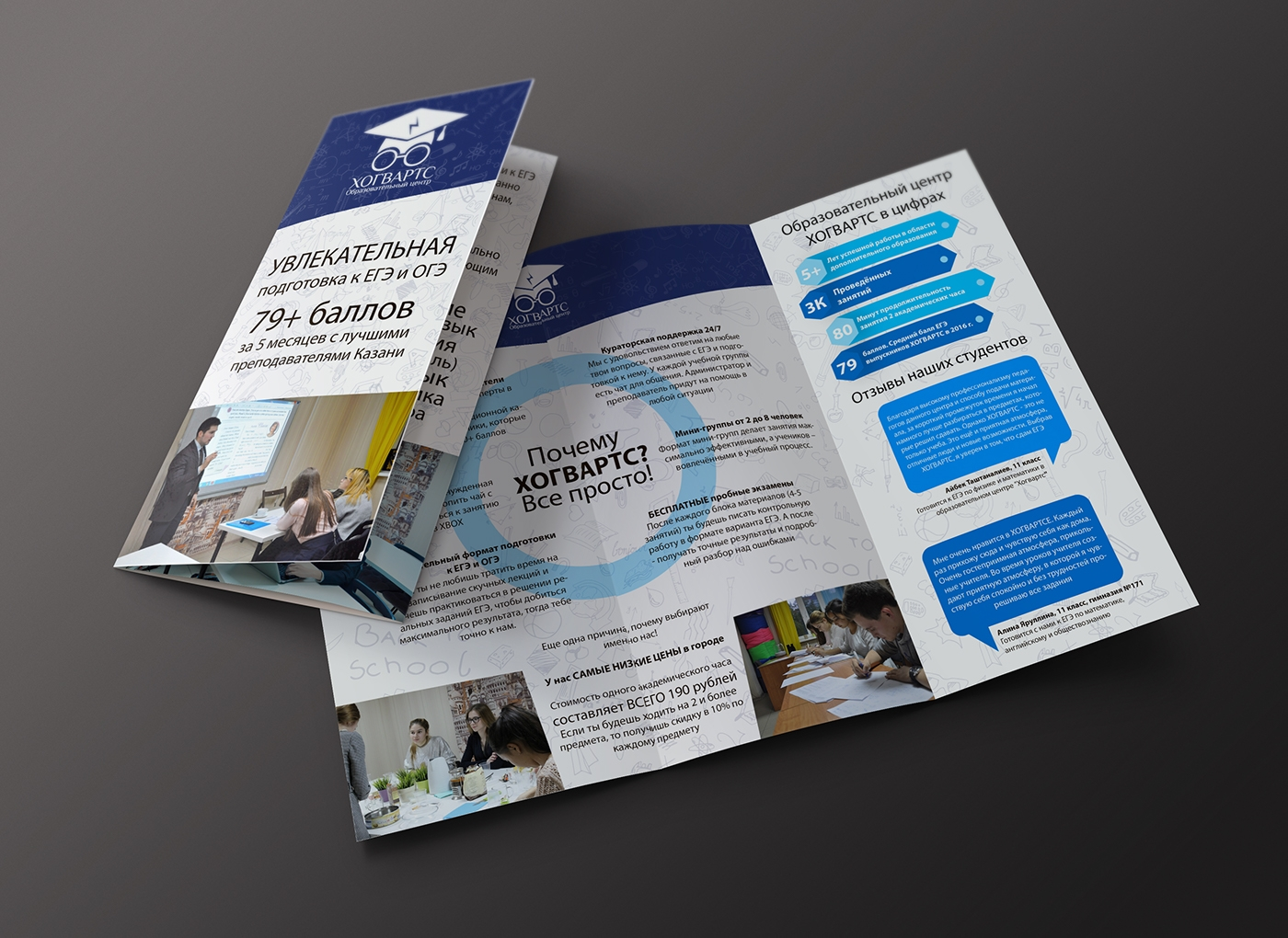 Promotional Brochure For Educational Center Example