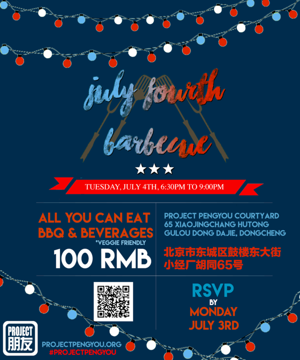 project pengyou 4th of july event invitation