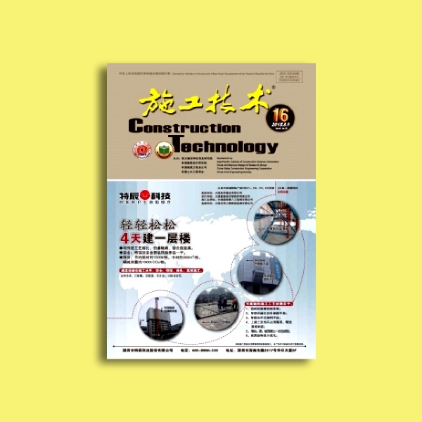 construction technology company flyer
