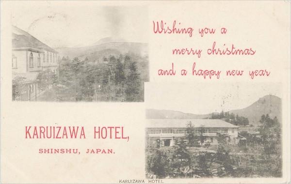 hotel christmas postcard1