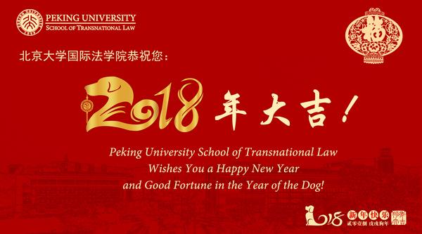 peking university lunar new year card