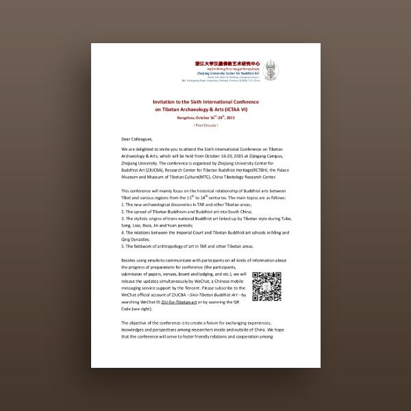 international conference invitation