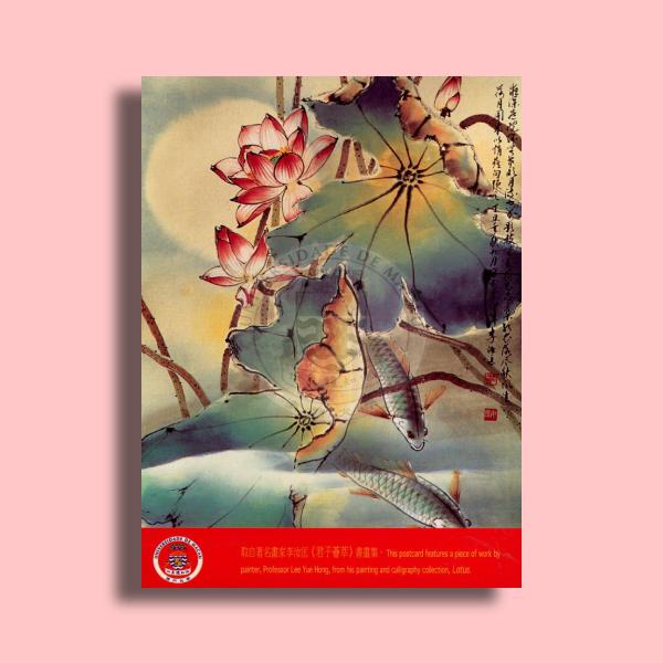 university of macau chinese new year greeting card