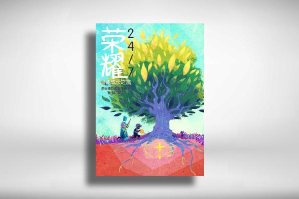 creative church magazine