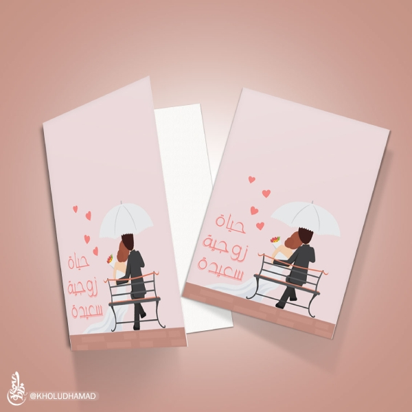 pastel wedding greeting card