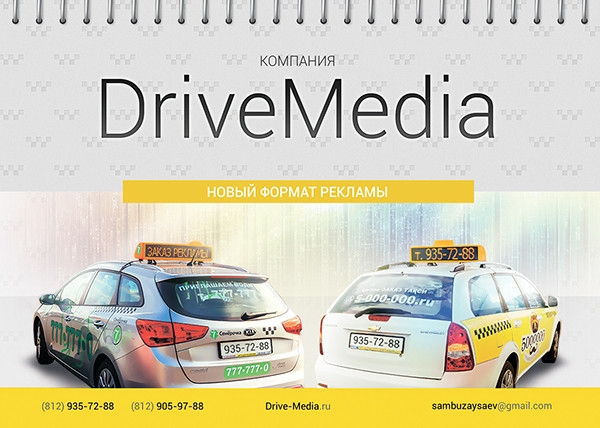 drive media marketing kit